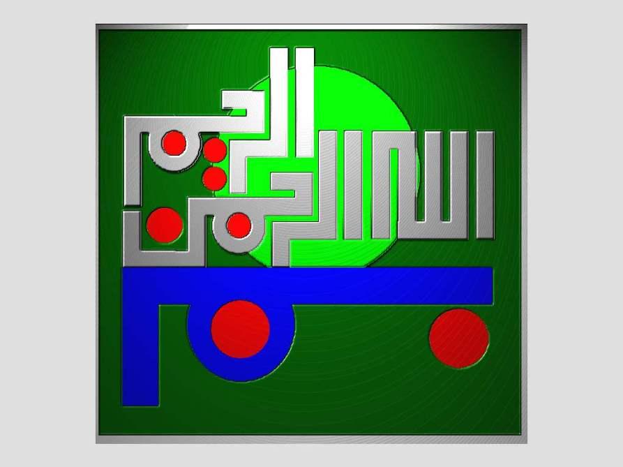bismillah_0099a1.jpg