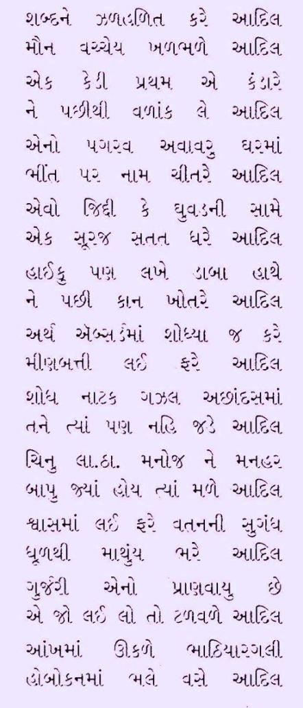 SathsheroAdam_0001