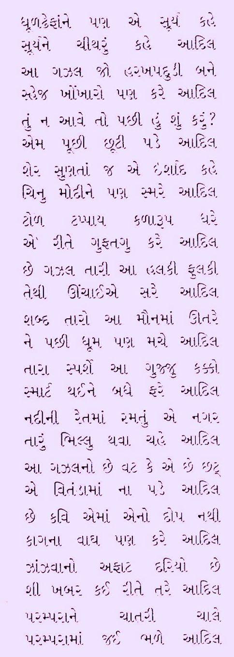 SathsheroAdam_0002
