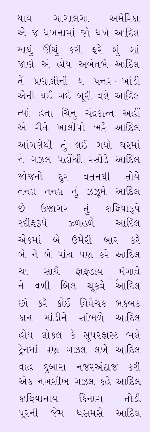 SathsheroAdam_0003