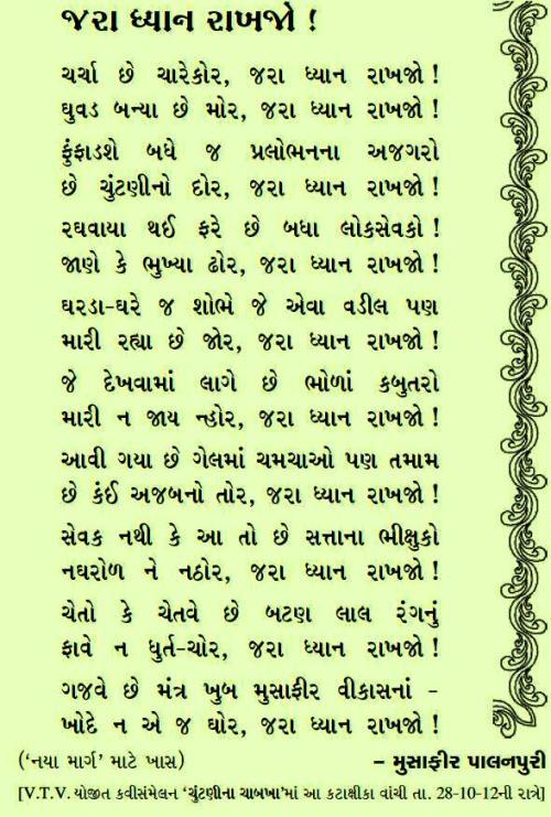 Dhyanrakhjo-Musafir