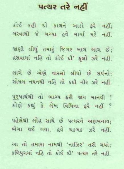PaththartarenahiN 001