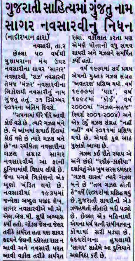 Sagar Navasarvi 001