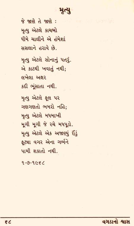 Pathak A