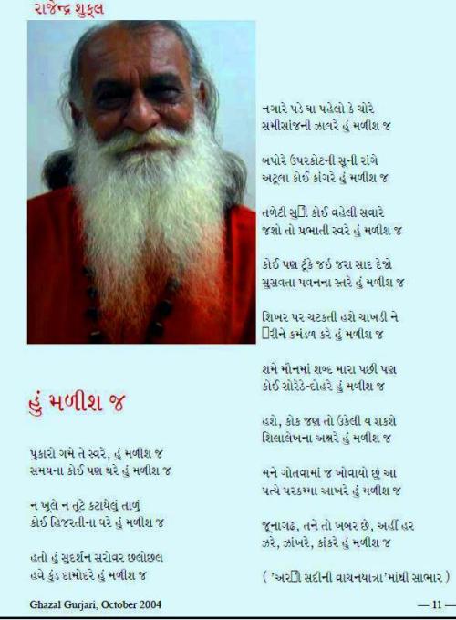 RajendrashuklaG.G.1