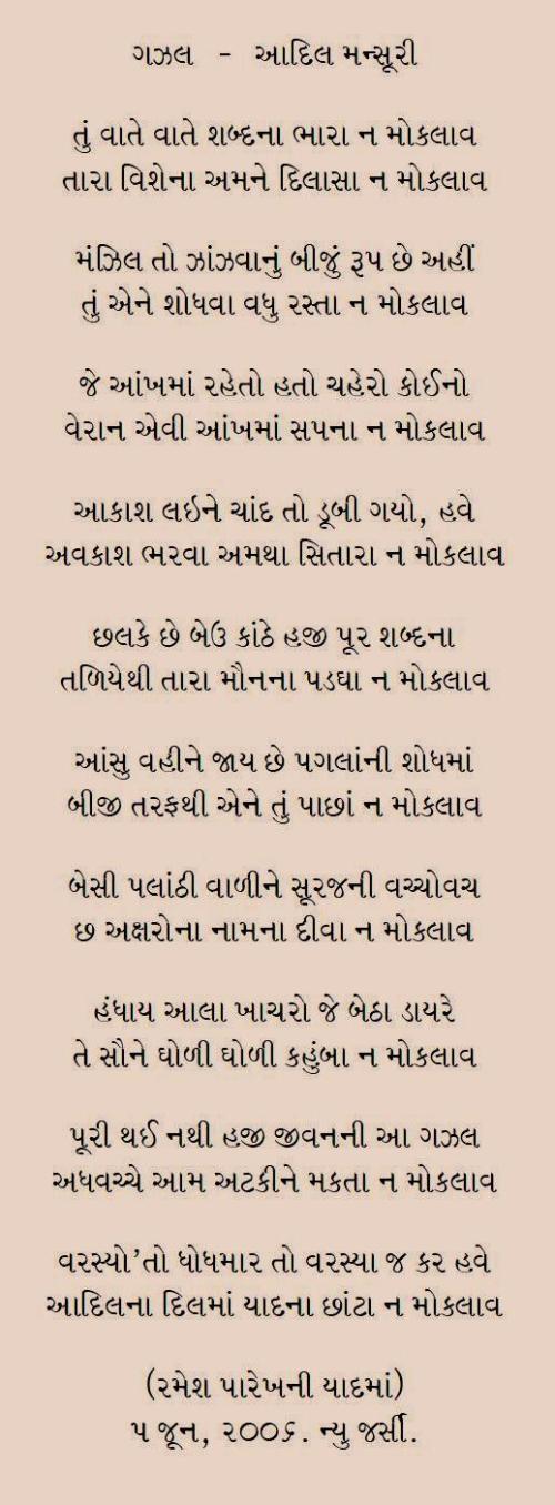 Ramesh parekhniyad-Adil