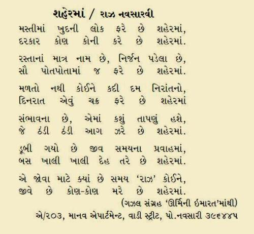 ShahermaRazNavsarvi