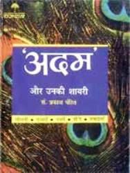 4998_Adam-Aur-Unki-Shayari_m