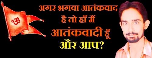 hindu_rashtravad_1307_306008083