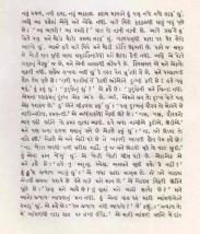 chhinna patra1