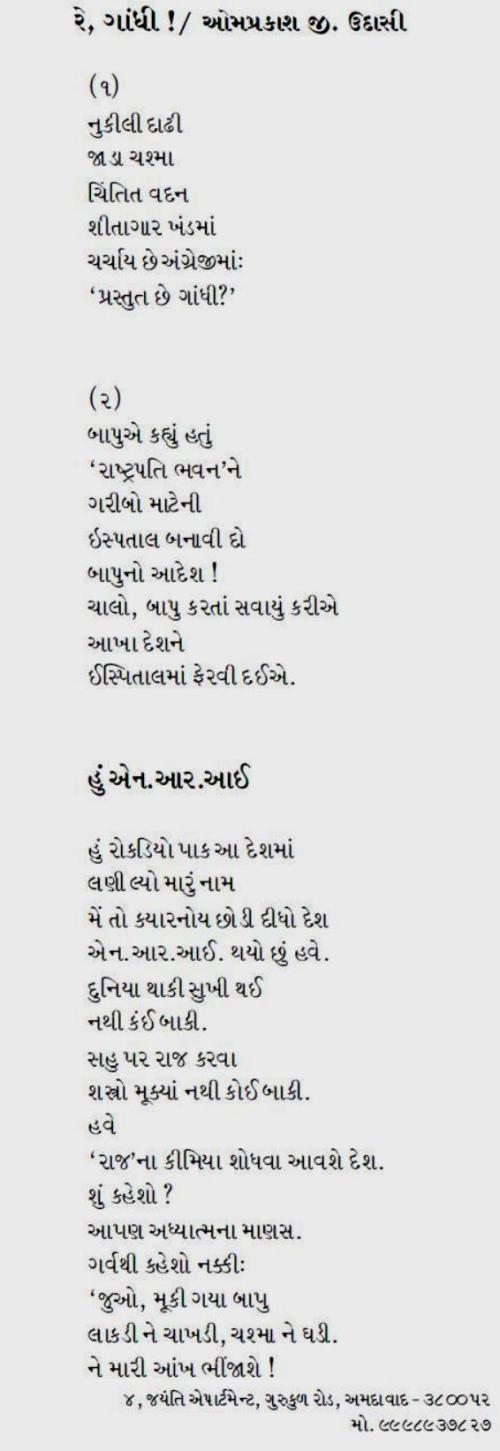 REGandhiji.O.G.Udasi