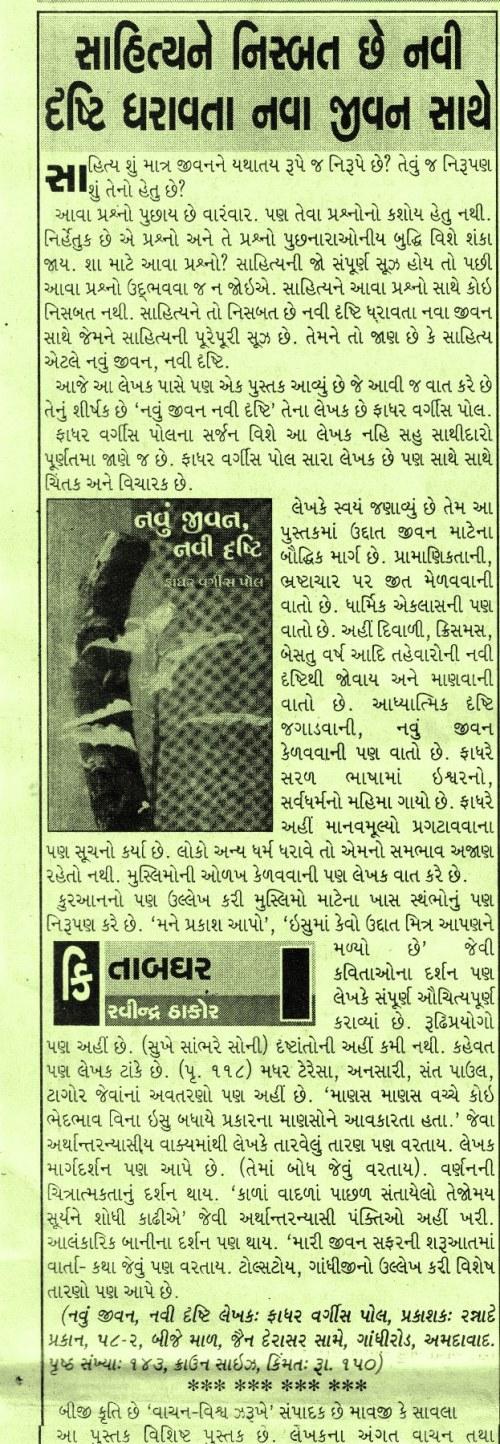 Review - Navu Jivan Navi Drushti