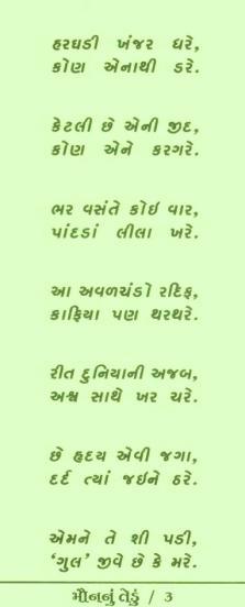 ધરેખંજર