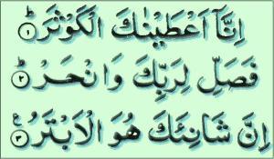 surah+al+kauthar