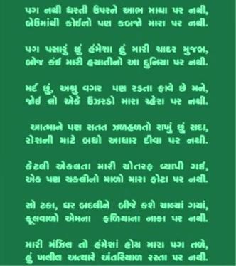 Aabhmathaparnathi