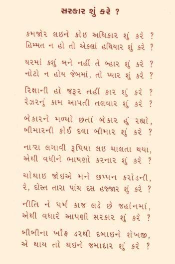 Sarkar ShuN kare