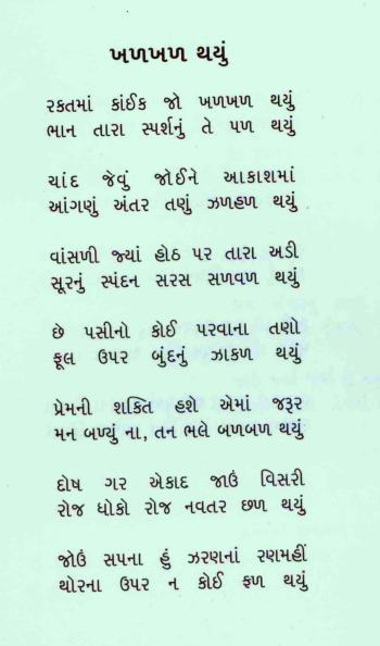 KharkharthayuN.Sapna