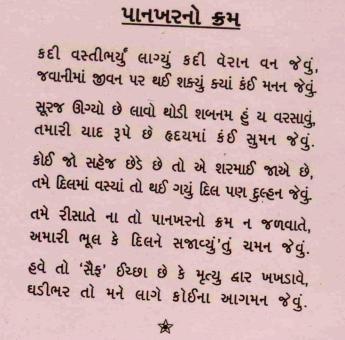Paankhar