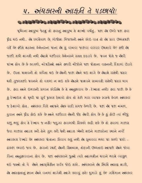 Padchhaayo_Page_1