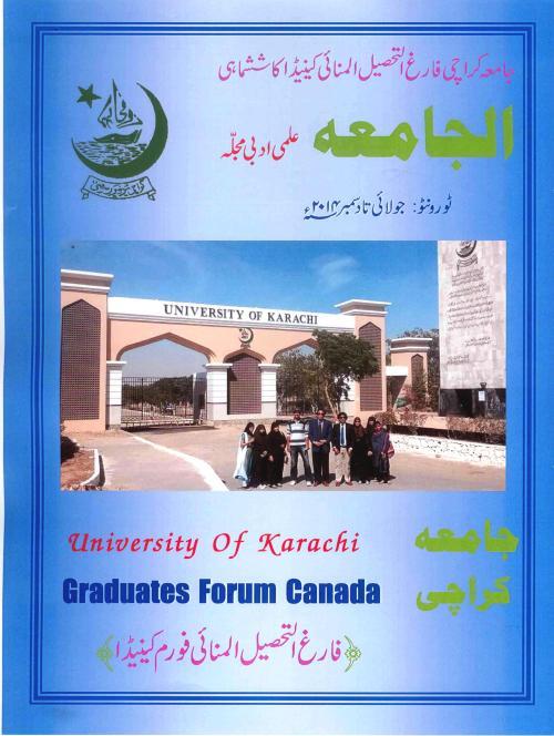 Annual Urdu 001