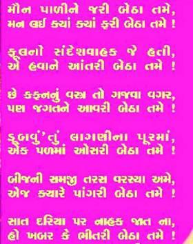 Tame..Abid Bhatt