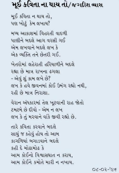 Mooi Kavita1stSept15