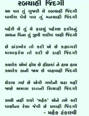 Rubchahi