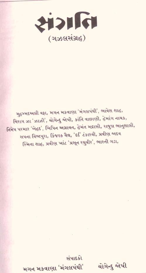 SagatiB 001