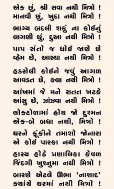 Gulam AbbasNashad