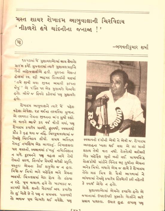 Bhagawati1 001