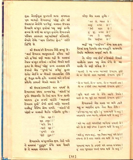 Bhagwati2 001