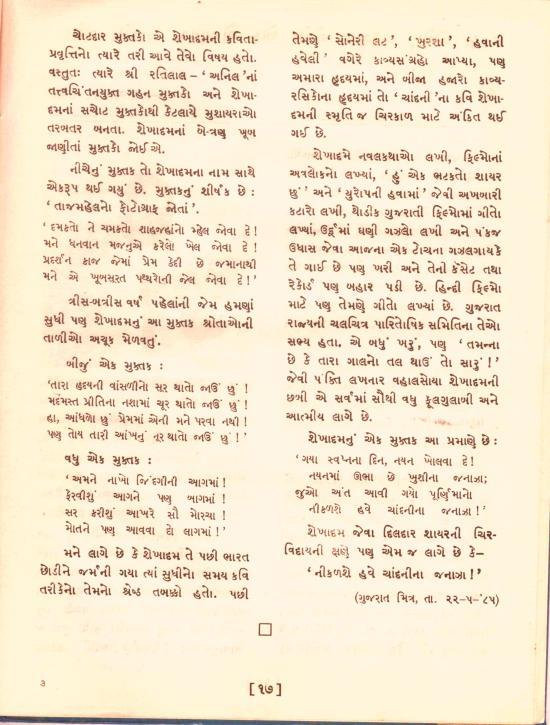 Bhagwati3 001