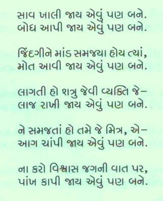 Sandhi 001