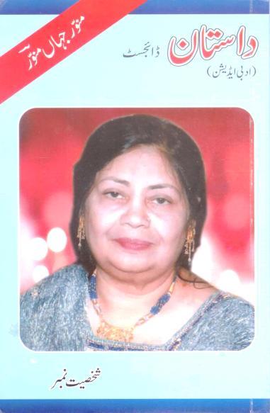 MunawwarA 001