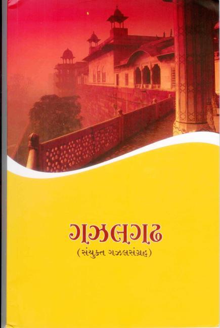 gazalghadha-001